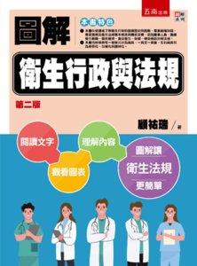 圖解衛生行政與法規, 2/e-cover