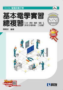 升科大四技 - 基本電學實習總複習 (2021最新版)-cover