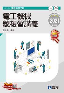 升科大四技 - 電工機械總複習講義 (2021最新版)(附解答本)-cover