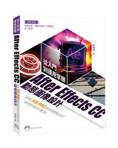 從入門到運用掌握 After Effects CC 動態圖像設計 -- 剖析 AE/MG 動態圖像設計常用的製作案例-cover