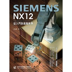 Siemens NX 12 從入門到進階-cover