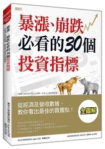 暴漲、崩跌必看的 30個投資指標:從經濟及營收數據,教你看出最佳的買賣點!-cover