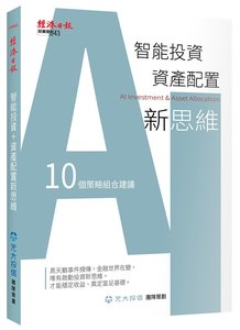 智能投資+資產配置新思維:10個策略組合建議-cover