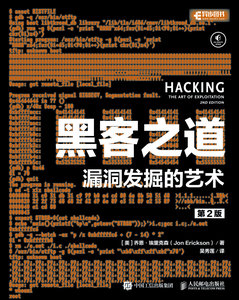 黑客之道 : 漏洞發掘的藝術, 2/e (Hacking: The Art of Exploitation, 2/e)-cover