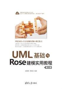 UML基礎與Rose建模實用教程(第三版)-cover