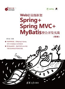 Web 輕量級框架 Spring + Spring MVC + MyBatis 整合開發實戰, 2/e-cover