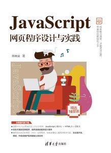 JavaScript網頁程序設計與實踐-cover