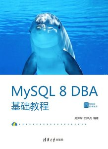 MySQL 8 DBA基礎教程-cover