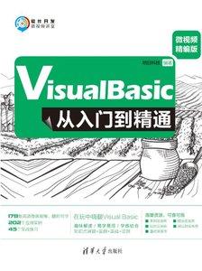 Visual Basic從入門到精通(微視頻精編版)-cover