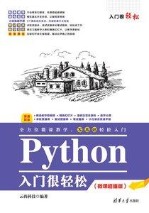 Python入門很輕松(微課超值版)-cover