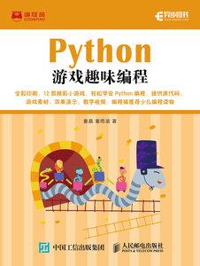 Python游戲趣味編程-cover