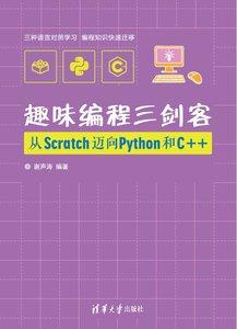 趣味編程三劍客:從Scratch邁向Python和C++-cover