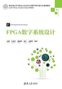 FPGA 數字系統設計-cover