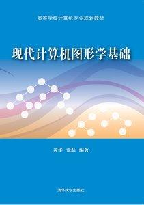 現代電腦圖形學基礎-cover