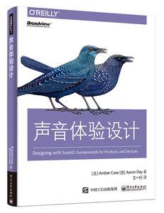 聲音體驗設計 (Designing with Sound: Fundamentals for Product and Service Design)-cover