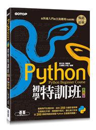 Python 初學特訓班:從快速入門到主流應用全面實戰, 4/e (附250分鐘影音教學/範例程式)-cover