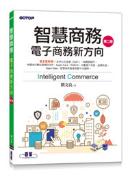 智慧商務 -- 電子商務新方向, 2/e-cover