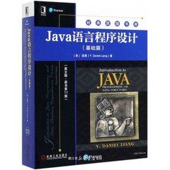 Java語言程序設計(基礎篇英文版·原書第11版)-cover