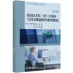 SIMATIC S7-1500與TIA博途軟件使用指南(第2版)-cover