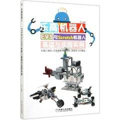 樂高機器人(EV3與Scratch機器人基礎與應用實例)-cover