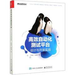 高效自動化測試平台(設計與開發實戰)-cover