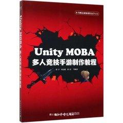Unity MOBA 多人競技手游製作教程-cover