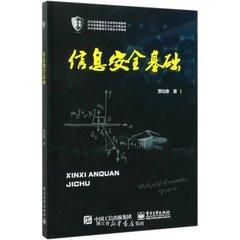 信息安全基礎(高等教育信息安全系列規劃教材)-cover