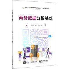 商務數據分析基礎-cover