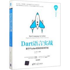 Dart語言實戰-cover