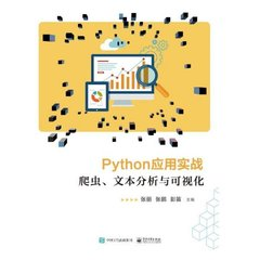 Python應用實戰(爬蟲文本分析與可視化)-cover