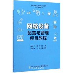 網絡設備配置與管理項目教程(-cover