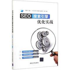 SEO搜索引擎優化實戰-cover