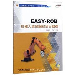 EASY-ROB機器人離線編程項目教程(工業機器人技術專業十三五規劃教材)-cover