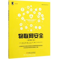 物聯網安全, 2/e (Practical Internet of Things Security: Design a security framework for an Internet connected ecosystem, 2/e)-cover