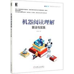機器閱讀理解 (算法與實踐)-cover