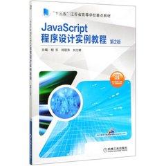 JavaScript程序設計實例教程第2版-cover