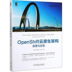 OpenShift 雲原生架構 -- 原理與實踐 -cover