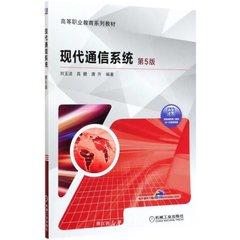 現代通信系統第5版 -cover