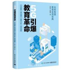 5G引爆教育革命:行業趨勢+商業模式+案例分析+應對策略-cover