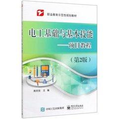 電工基礎與基本技能--項目教程(第2版)-cover