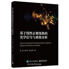 基於線性正則變換的光學信號與系統分析 -cover