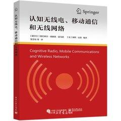 認知無線電、移動通信與無線網絡-cover