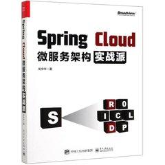 Spring Cloud 微服務架構實戰派 -cover