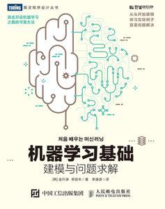 機器學習基礎 建模與問題求解-cover