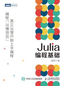 Julia編程基礎-cover
