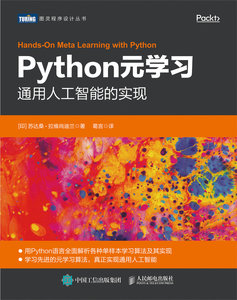 Python 元學習 : 通用人工智能的實現 (Hands-On Meta Learning with Python: Meta learning using one-shot learning, MAML, Reptile, and Meta-SGD with TensorFlow)-cover