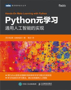 Python元學習 通用人工智能的實現