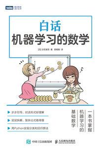 白話機器學習的數學-cover
