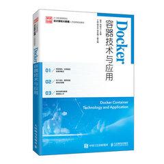 Docker容器技術與應用-cover