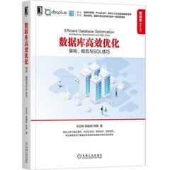 數據庫高效優化 : 架構、規範與 SQL 技巧-cover